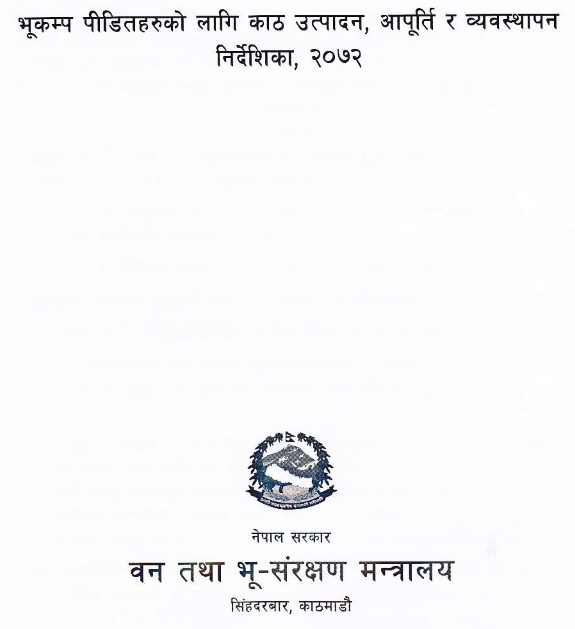 भूकम्प पिडितहरुको लागि काठ उत्पादन आपूर्ति र व्यवस्थापन निर्देशिका, २०७२