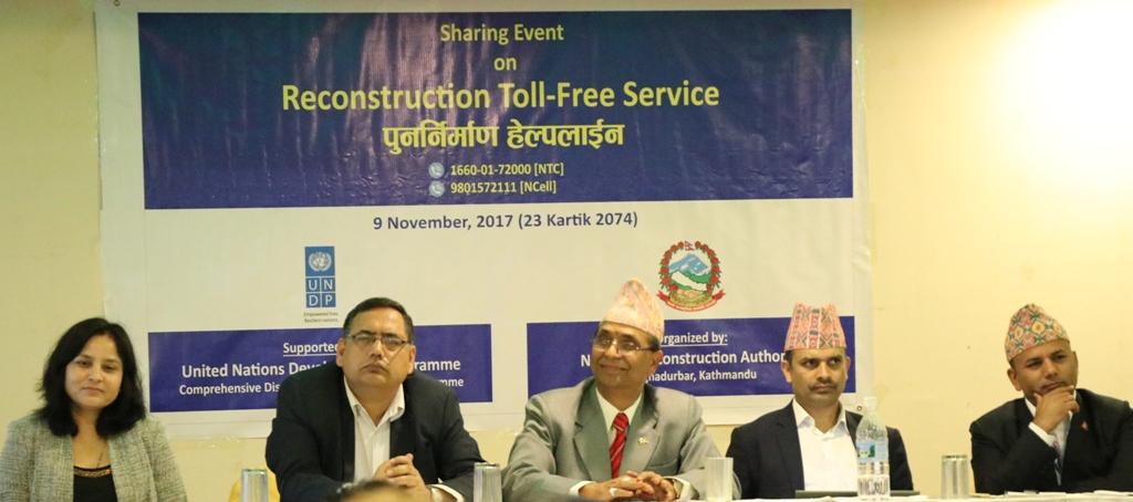 राष्ट्रिय पुनर्निर्माण प्राधिकरणको टोल फ्री सेवाको  समिक्षात्मक अन्तर्क्रिया कार्यक्रम